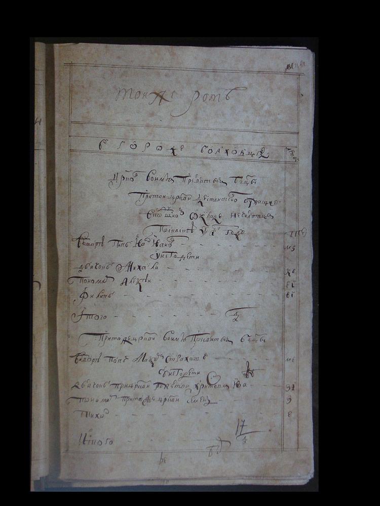 Книга переписная однодворцев Болховка и уезда определённых на содержание полка, 1722 год