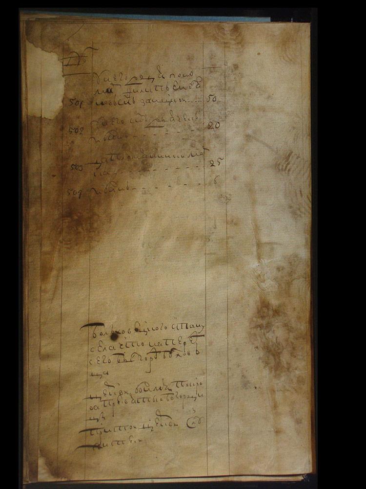 Книга переписная церковнослужителей Болховецкого стана, 1748 год
