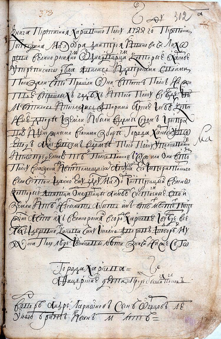 Подворная перепись села Уды, 1722 год (1-я ревизия, фрагменты)