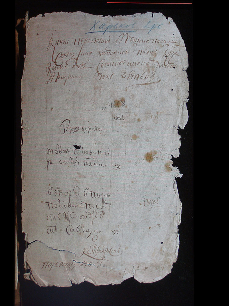 Перепись казаков села Уды за 1748 год (2-я ревизия)