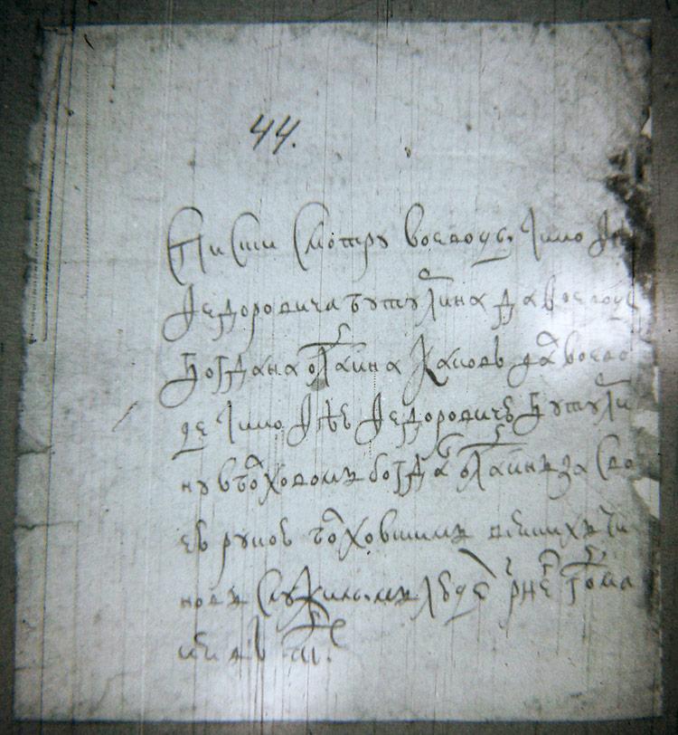 Смотренный список Болховца, 1647 год