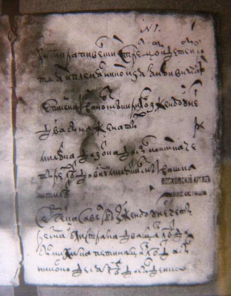 Список сведенцев в Болховец и Карпов, 1647 год