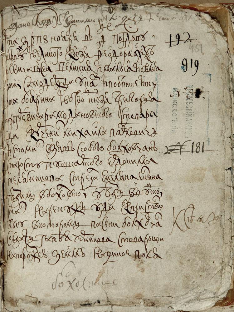 Строельная книга новых усадищ в урочищах по речке Уде, 1677 год