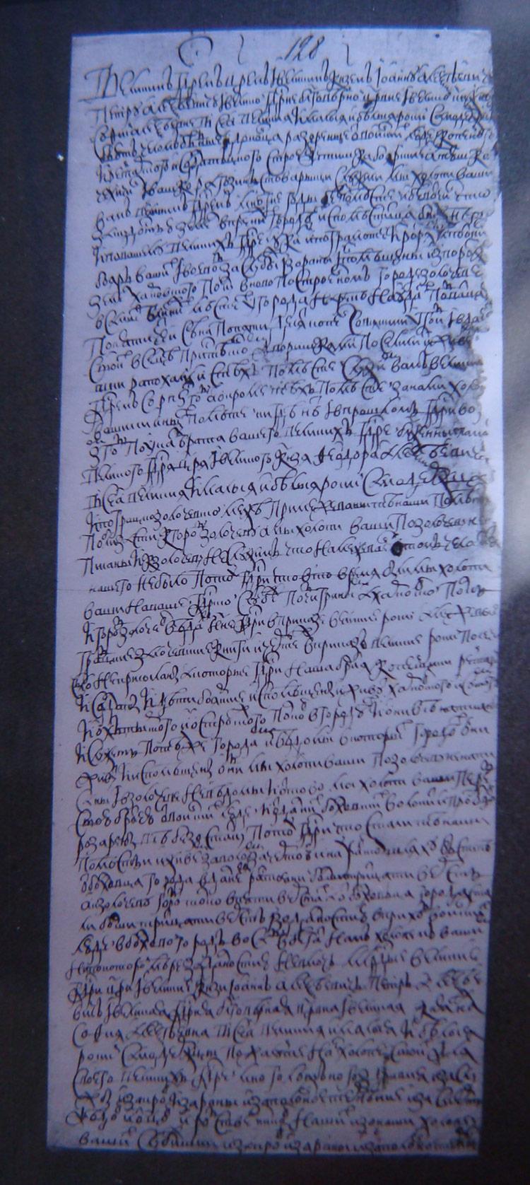 Челобитная детей боярских села Пристенского о приписке их к Золочеву, 1688 год