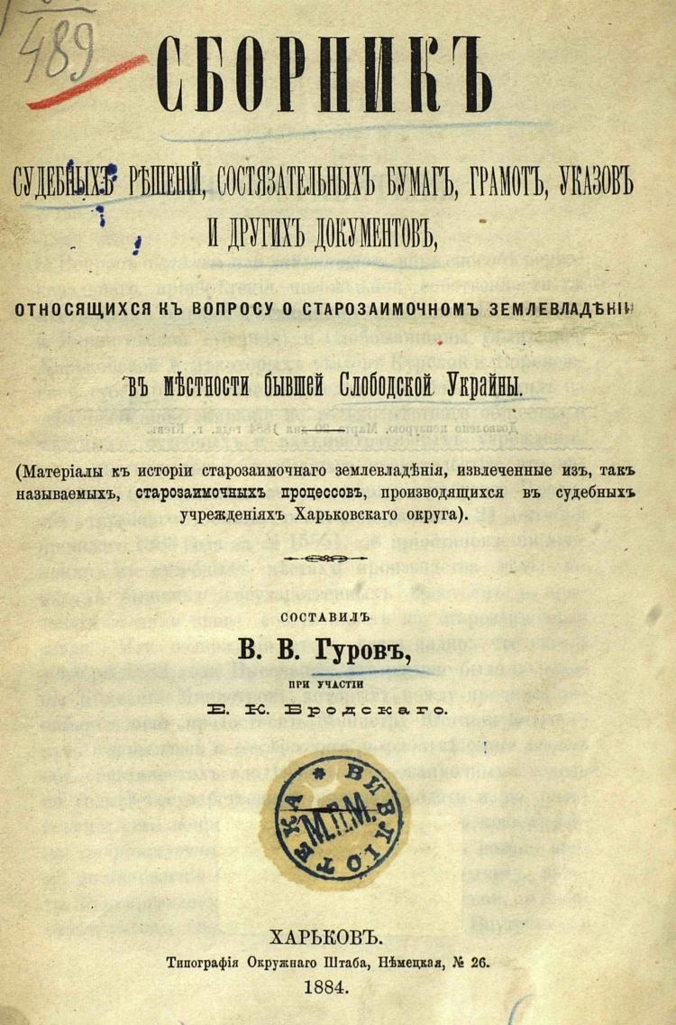 Выписьизъ межевыхъ книгъ 22 ноября 1716 года коммисара Сербина на земли Харьковскаго полка