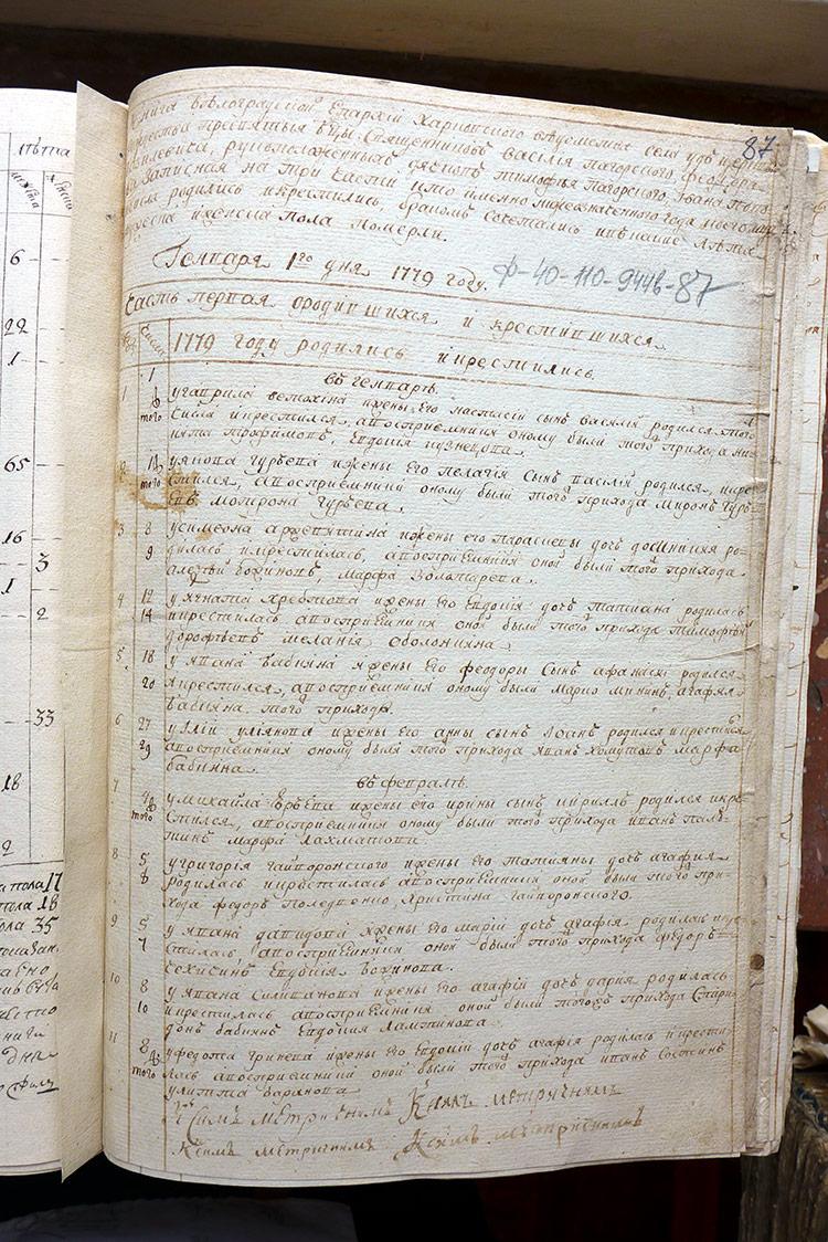 Метрическая книга села Уды за 1779 год