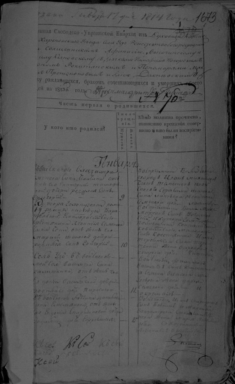 Метрическая книга села Уды за 1813 год