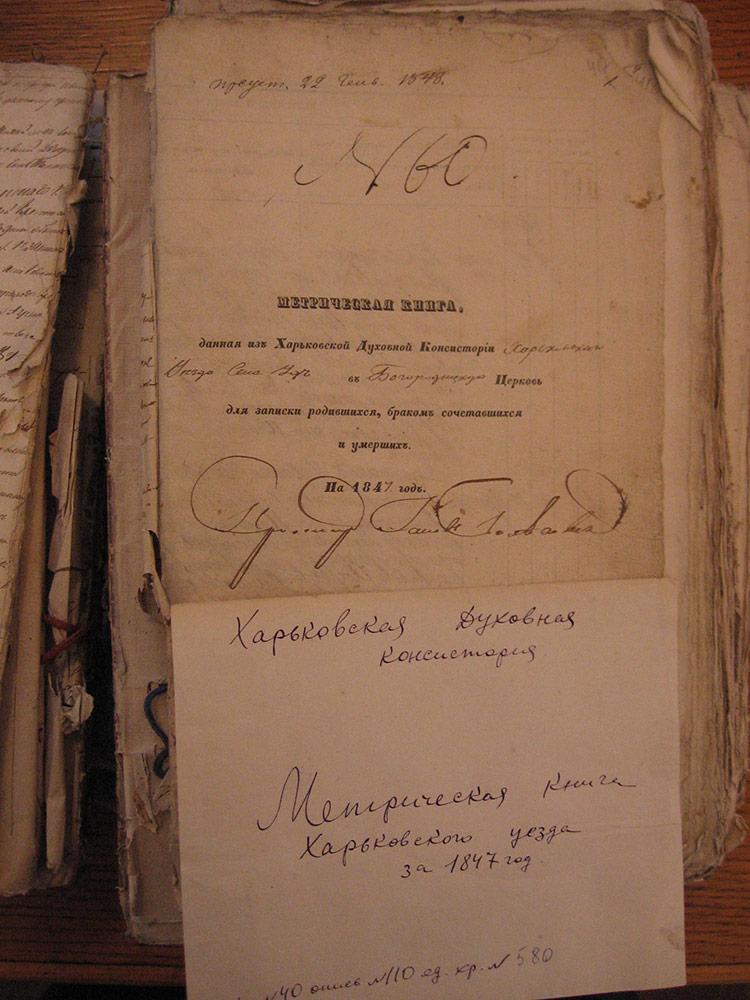 Метрическая книга села Уды за 1847 год